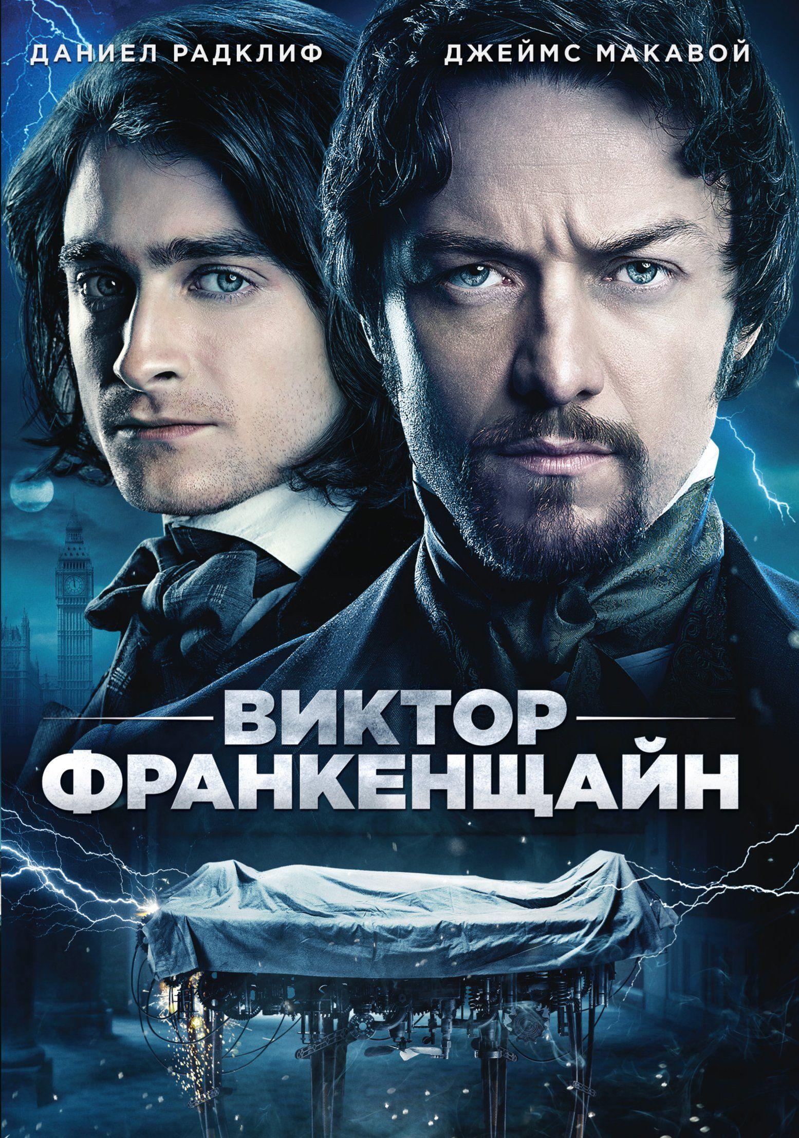 Виктор Франкенщайн (DVD) - 1