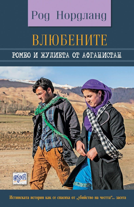 vlyubenite-romeo-i-zhulieta-ot-afganistan - 1