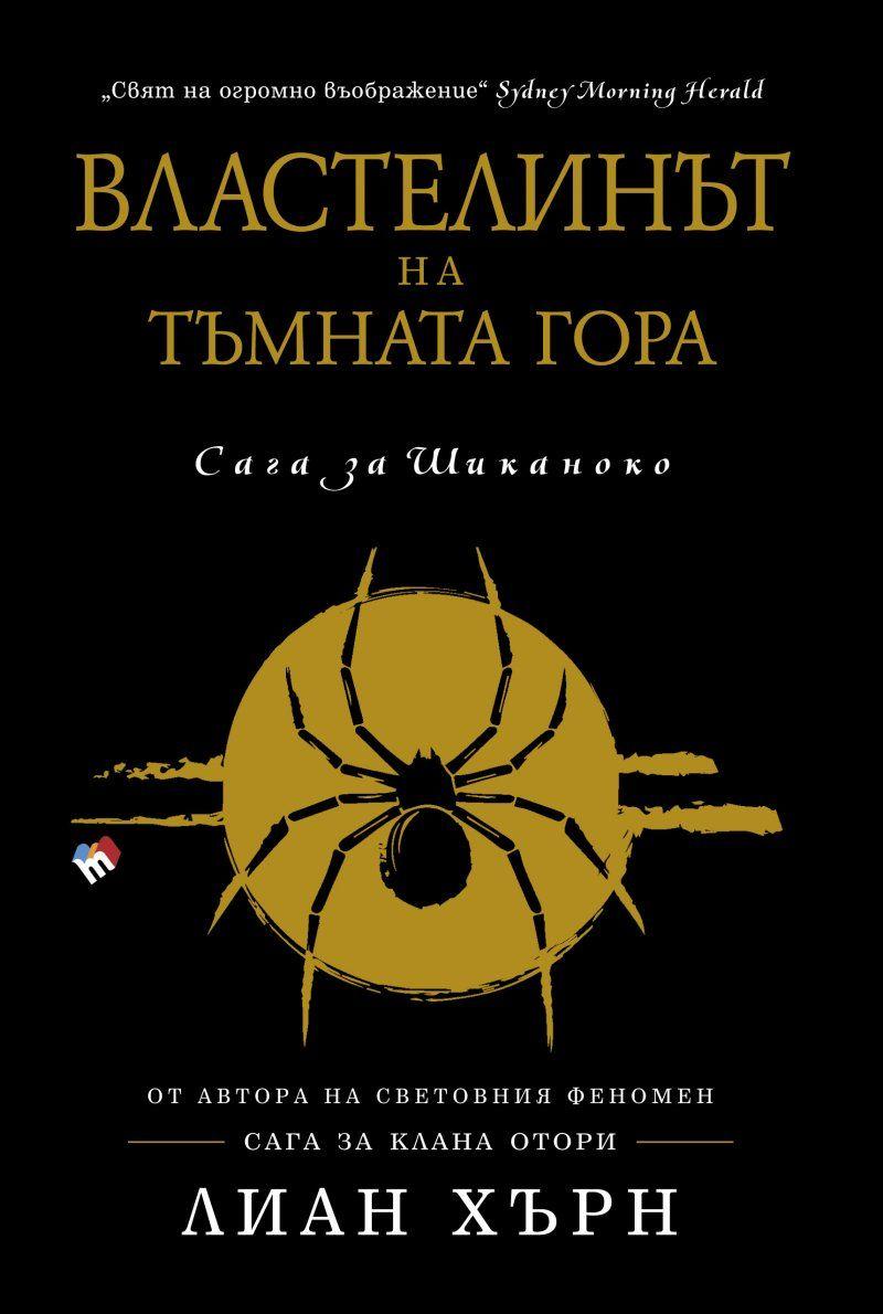 Властелинът на тъмната гора (Сага за Шиканоко 2) - 1