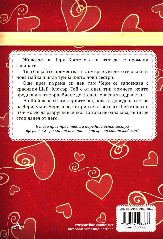Влюбената Чери (Момичетата от Шоколадовата кутийка 1) - 3