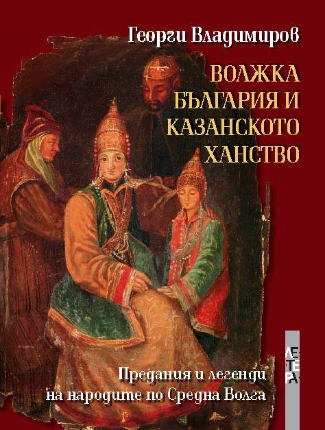 Волжка България и Казанското ханство (твърди корици) - 1