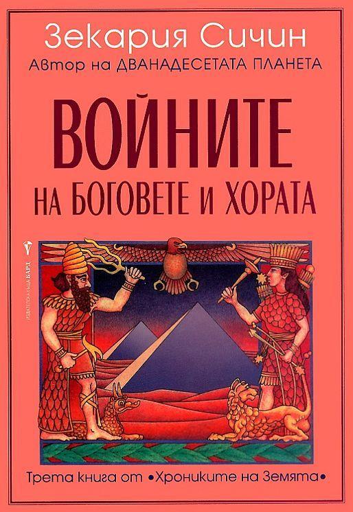 voinite-na-bogove-i-hora-hroniki-na-zemiata-3 - 1