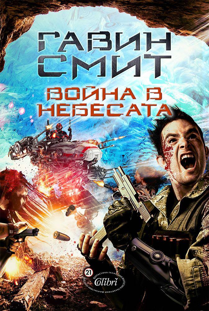 voyna-v-nebesata-veteran-2 - 1