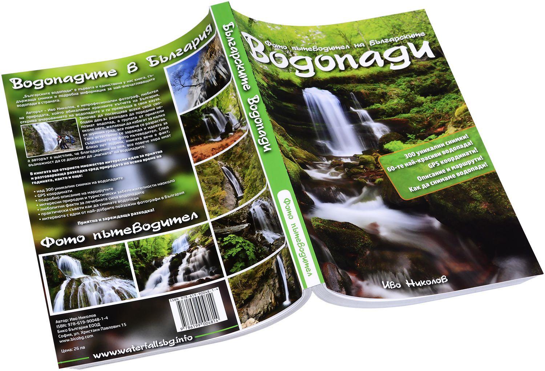Фото пътеводител на българските водопади - 3