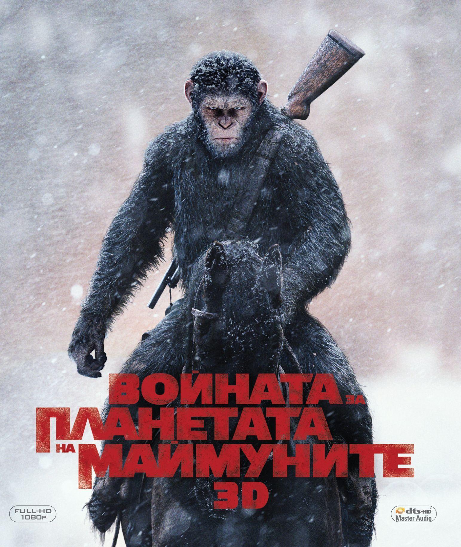 Войната за планетата на маймуните 3D (Blu-Ray) - 1