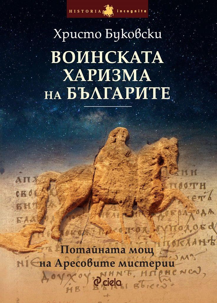 Воинската харизма на българите. Потайната мощ на Аресовите мистерии - 1