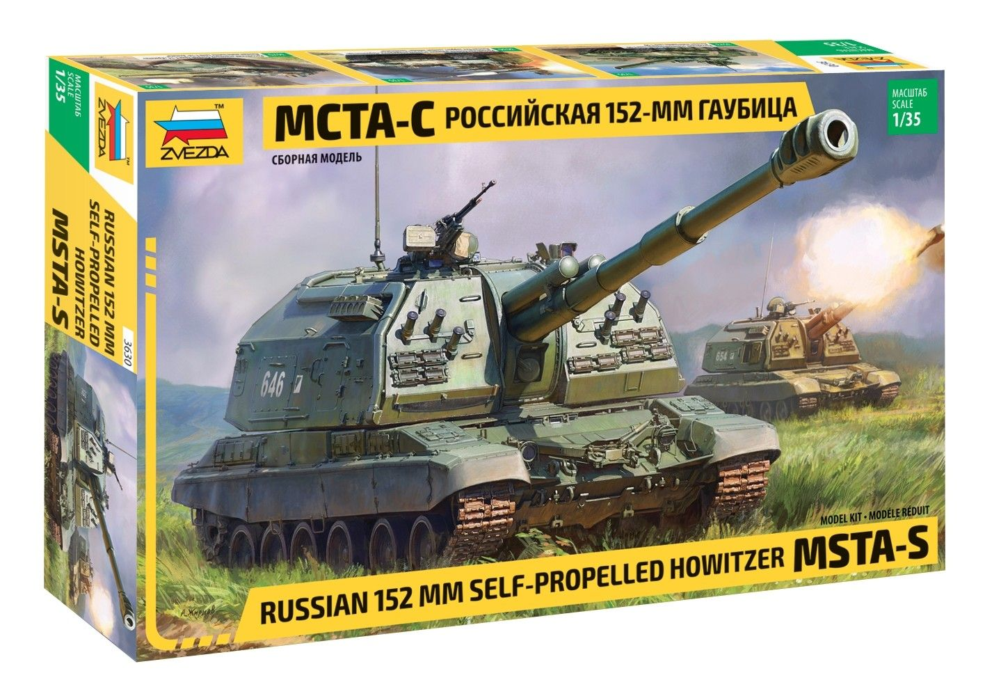 Военен сглобяем модел - MSTA-S SELF PROP. HOWITZER - 1