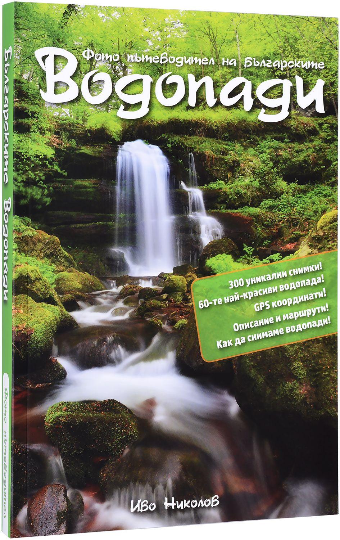 Фото пътеводител на българските водопади - 1