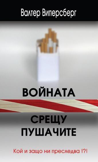 Войната срещу пушачите - 1