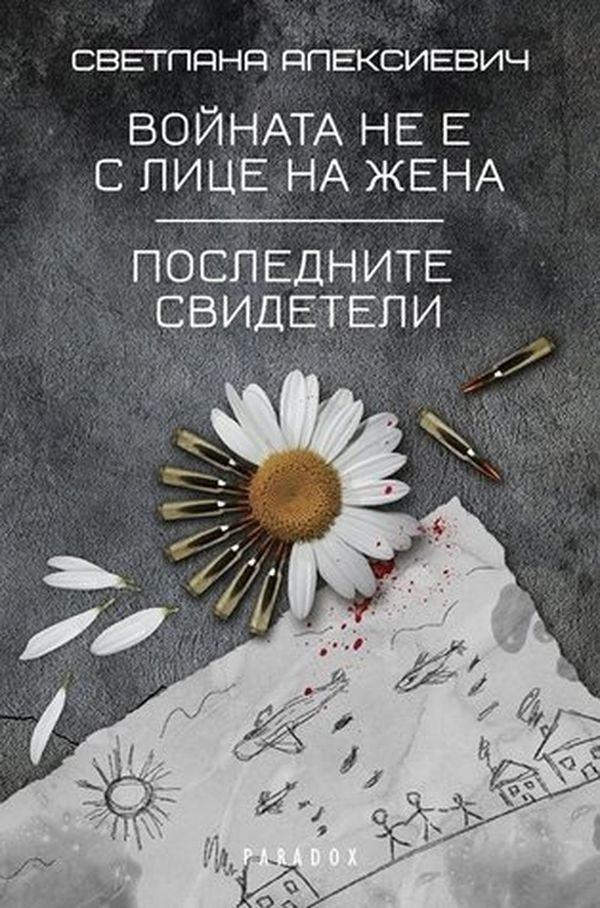 Войната не е с лице на жена. Последните свидетели - 1