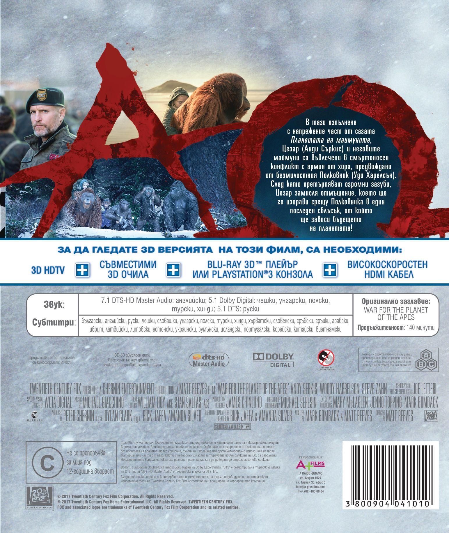 Войната за планетата на маймуните 3D (Blu-Ray) - 3