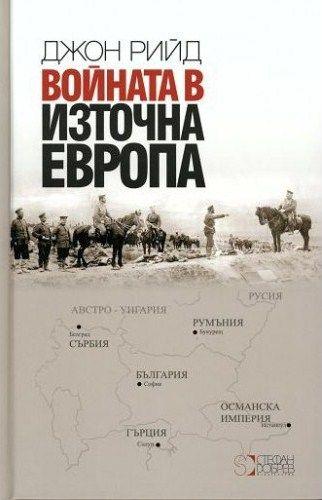 Войната в Източна Европа - 1