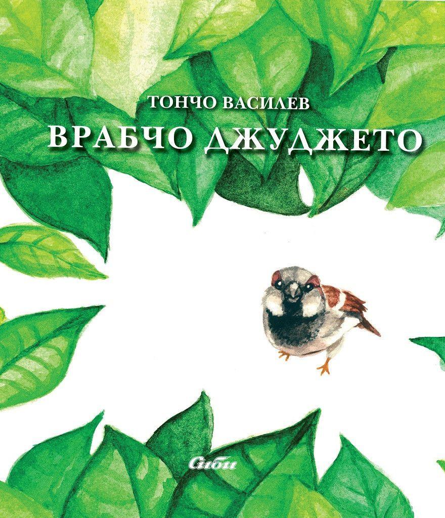 Врабчо Джуджето - 1
