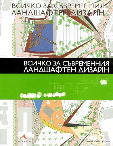 Всичко за съвременния ландшафтен дизайн - 1