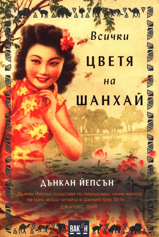 vsichki-tsvetya-na-shanhay - 1