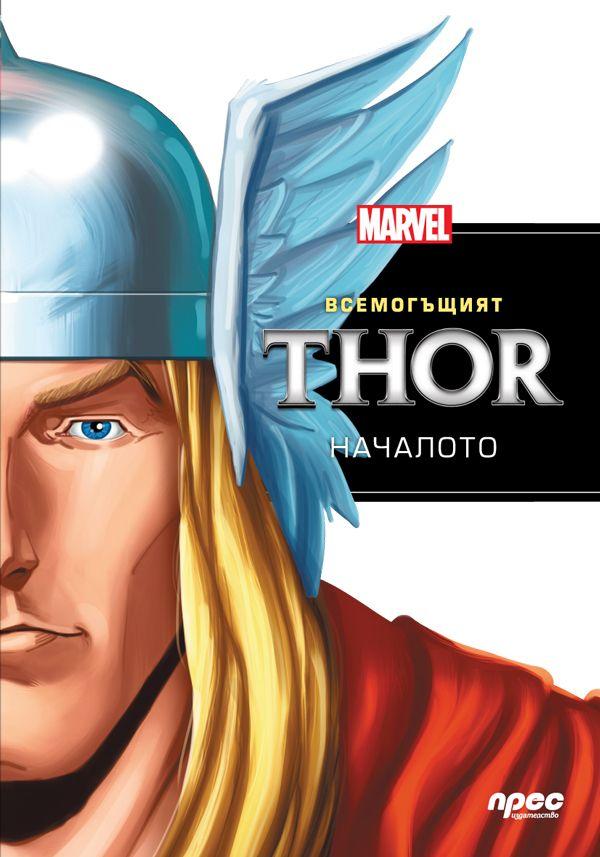 Всемогъщият Thor: Началото - 1