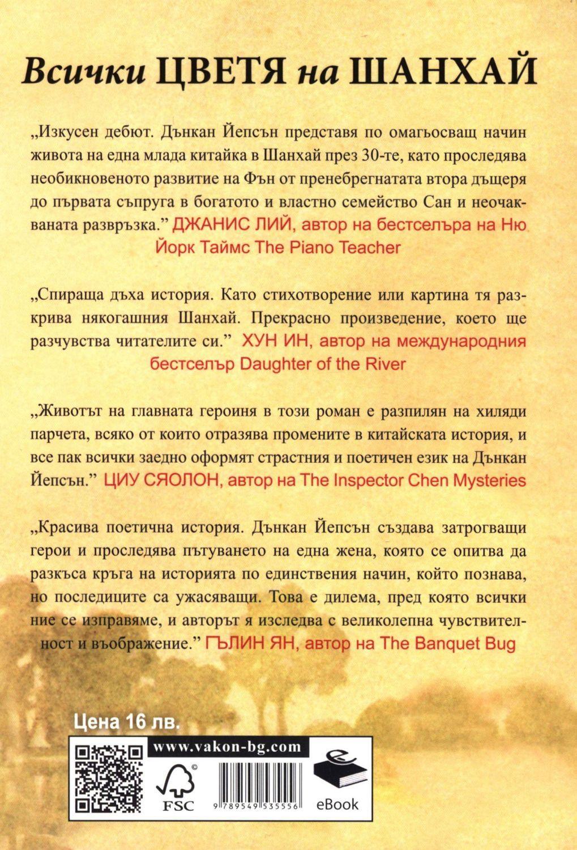 vsichki-tsvetya-na-shanhay-1 - 2