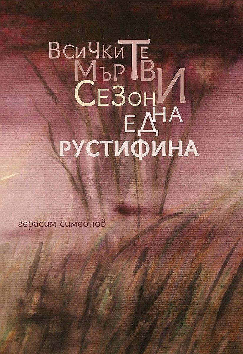 Всичките мъртви сезони на една рустифина - 1