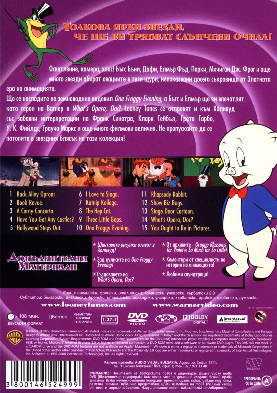 Looney Tunes колекция: Всички звезди на екрана и сцената - Част 3 (DVD) - 2