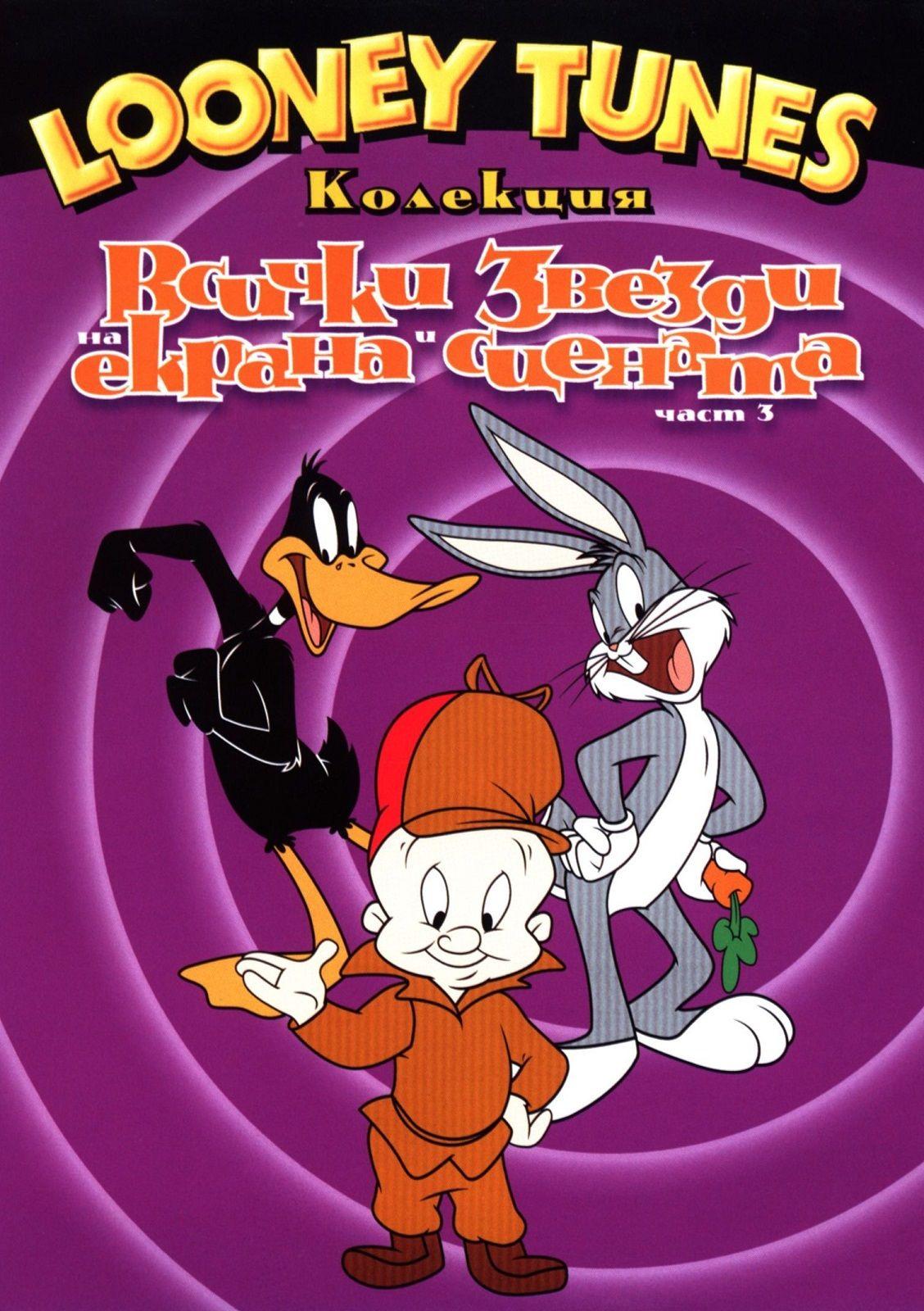 Looney Tunes колекция: Всички звезди на екрана и сцената - Част 3 (DVD) - 1