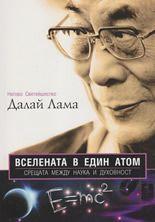 Вселената в един атом - 1