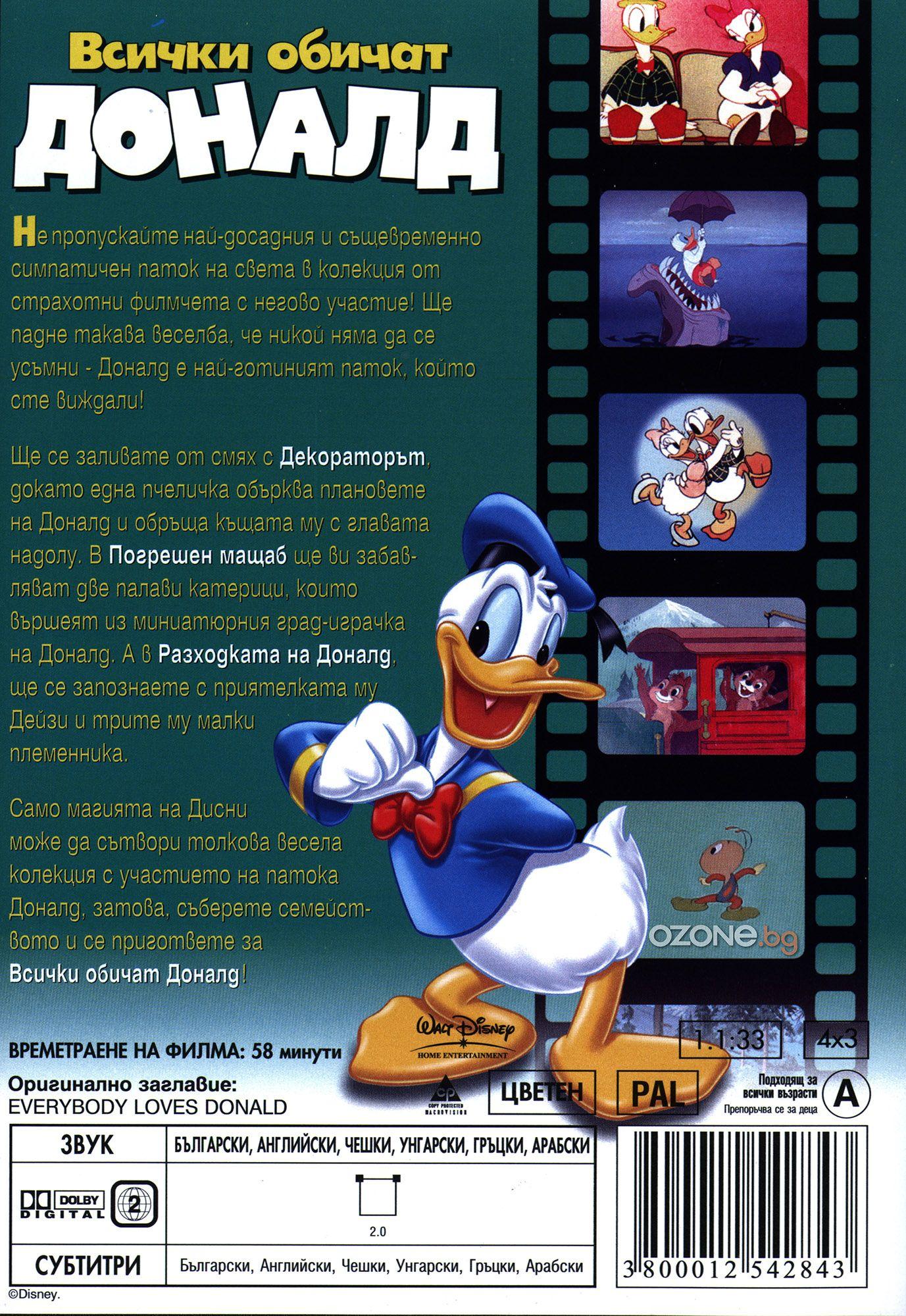 Всички обичат Доналд (DVD) - 2