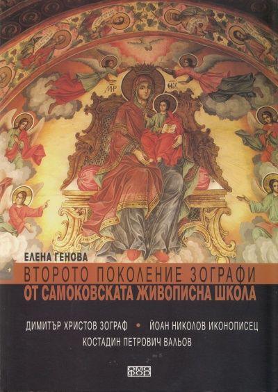 Второто поколение зографи от Самоковската живописна школа - 1