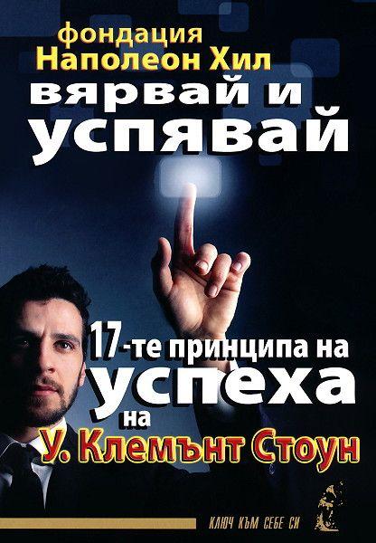Вярвай и успявай: 17-те принципа на успеха на У. Клемънт Стоун - 1