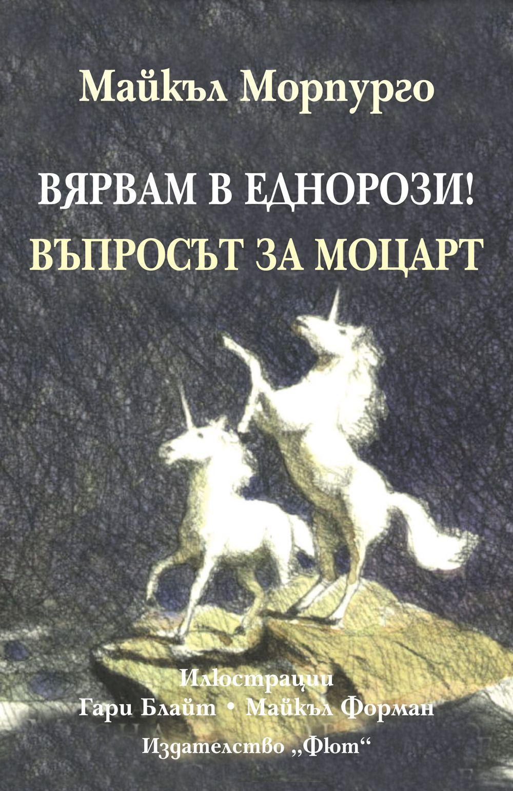 Вярвам в еднорози. Въпросът за Моцарт - 1