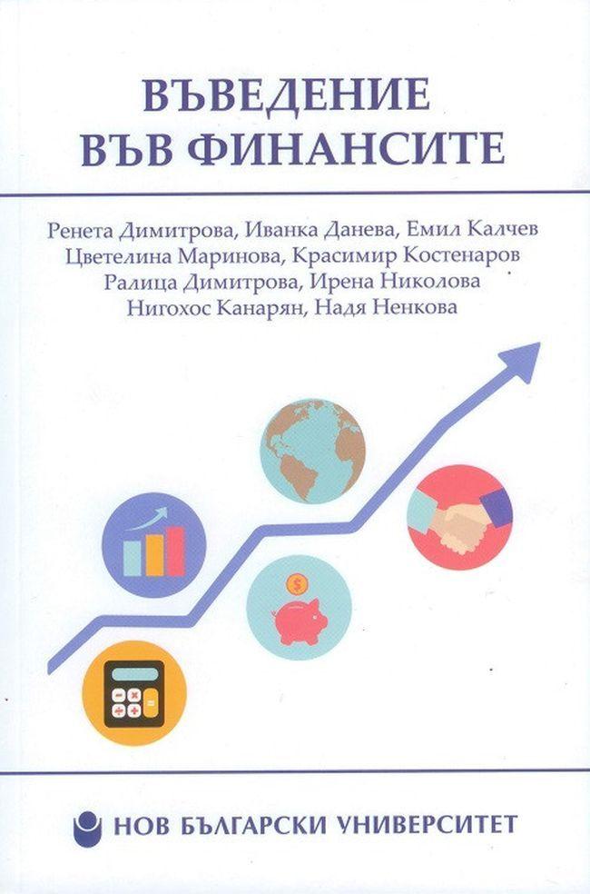 Въведение във финансите (второ допълнено и преработено издание) - 1