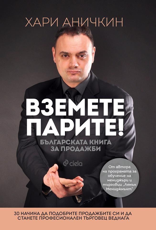 Вземете парите! Българската книга за продажби - 1