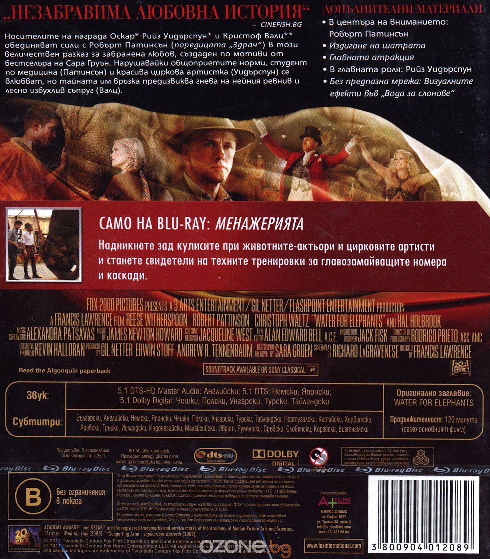 Вода за слонове (Blu-Ray) - 2