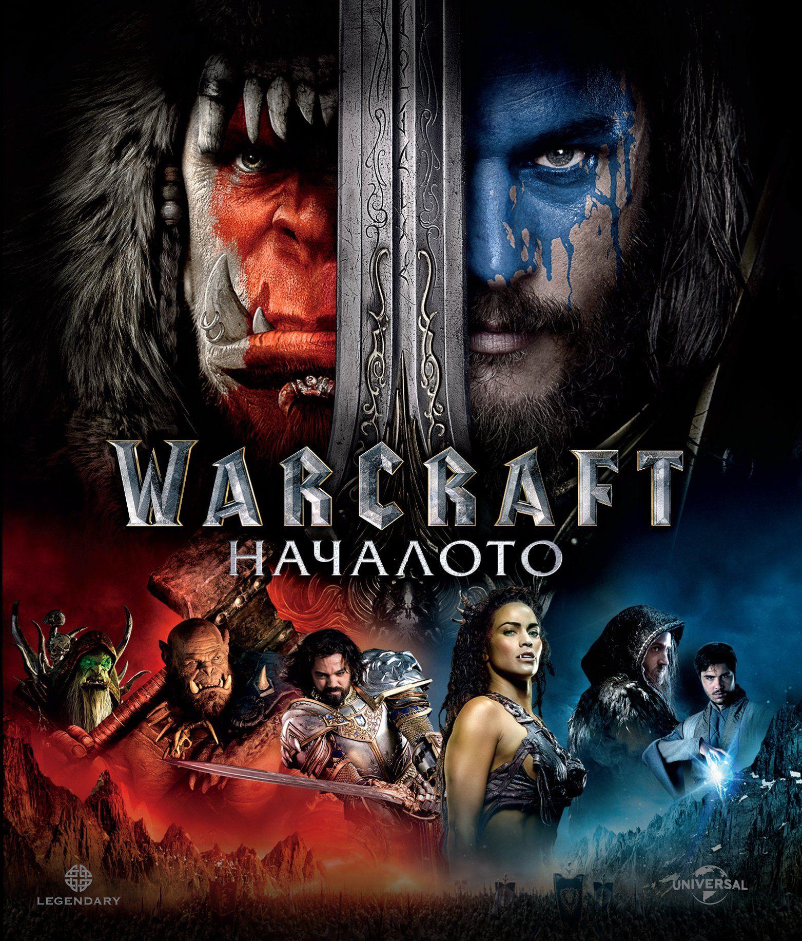 Warcraft: Началото (Blu-Ray) - 1