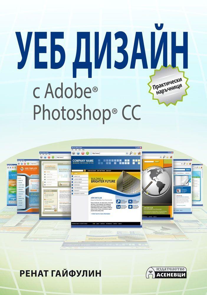 Уеб дизайн с Adobe Photoshop CC - 1