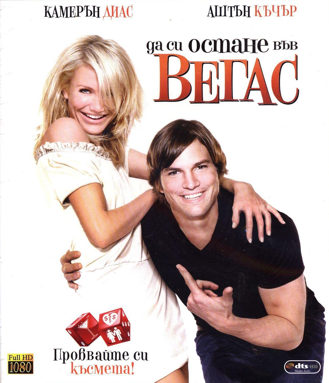 Да си остане във Вегас (Blu-Ray) - 1