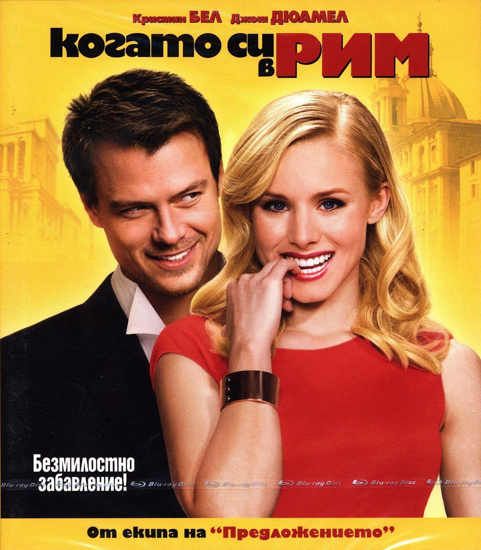 Когато си в Рим (Blu-Ray) - 1