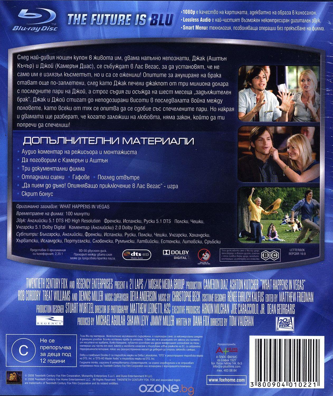 Да си остане във Вегас (Blu-Ray) - 2