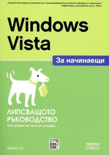 windows-vista-za-nachinaeschi - 1