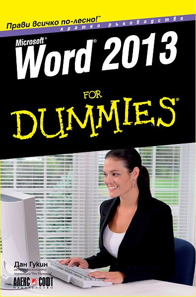 Word 2013 For Dummies - 1