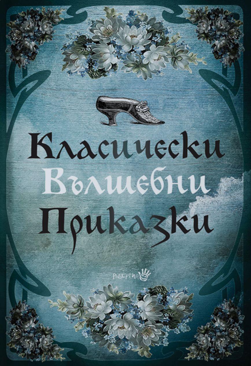 Класически вълшебни приказки - 1