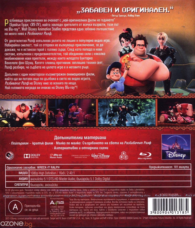 Разбивачът Ралф (Blu-Ray) - 3