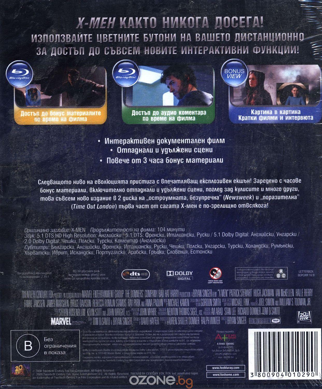 Х-Мен (Blu-Ray) - 2