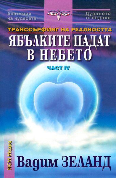 Ябълките падат в небето (Транссърфинг на реалността 4) - 1