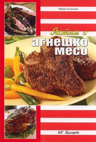 Ястия с агнешко месо - 1