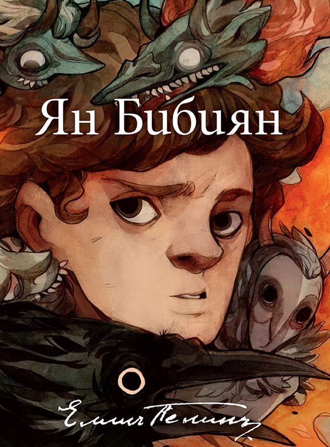 Ян Бибиян (Юбилейно илюстровано издание) - 1