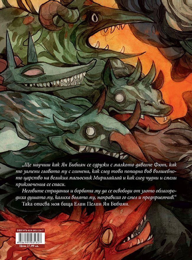 Ян Бибиян (Юбилейно илюстровано издание) - 2
