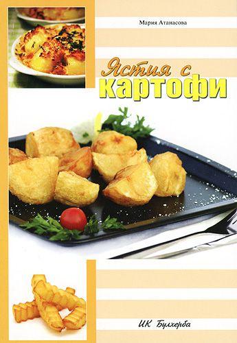 Ястия с картофи - 1