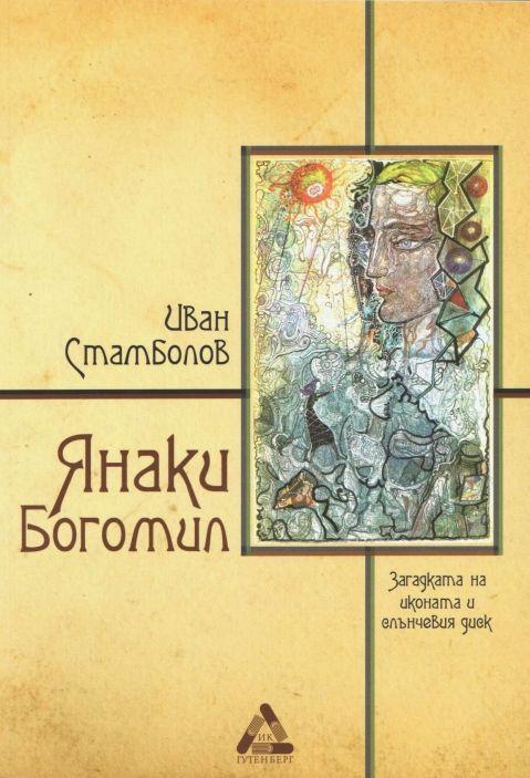 yanaki-bogomil-zagadkata-na-ikonata-i-slancheviya-disk - 1