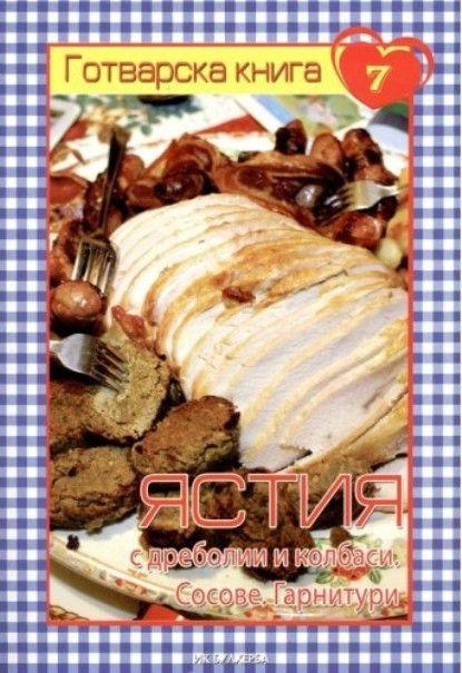 Ястия с дреболии и колбаси. Сосове и гарнитури - 1