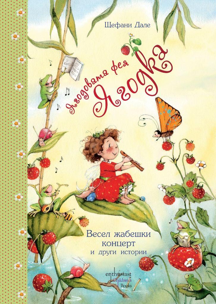 Ягодовата фея Ягодка: Весел жабешки концерт и други истории - 1